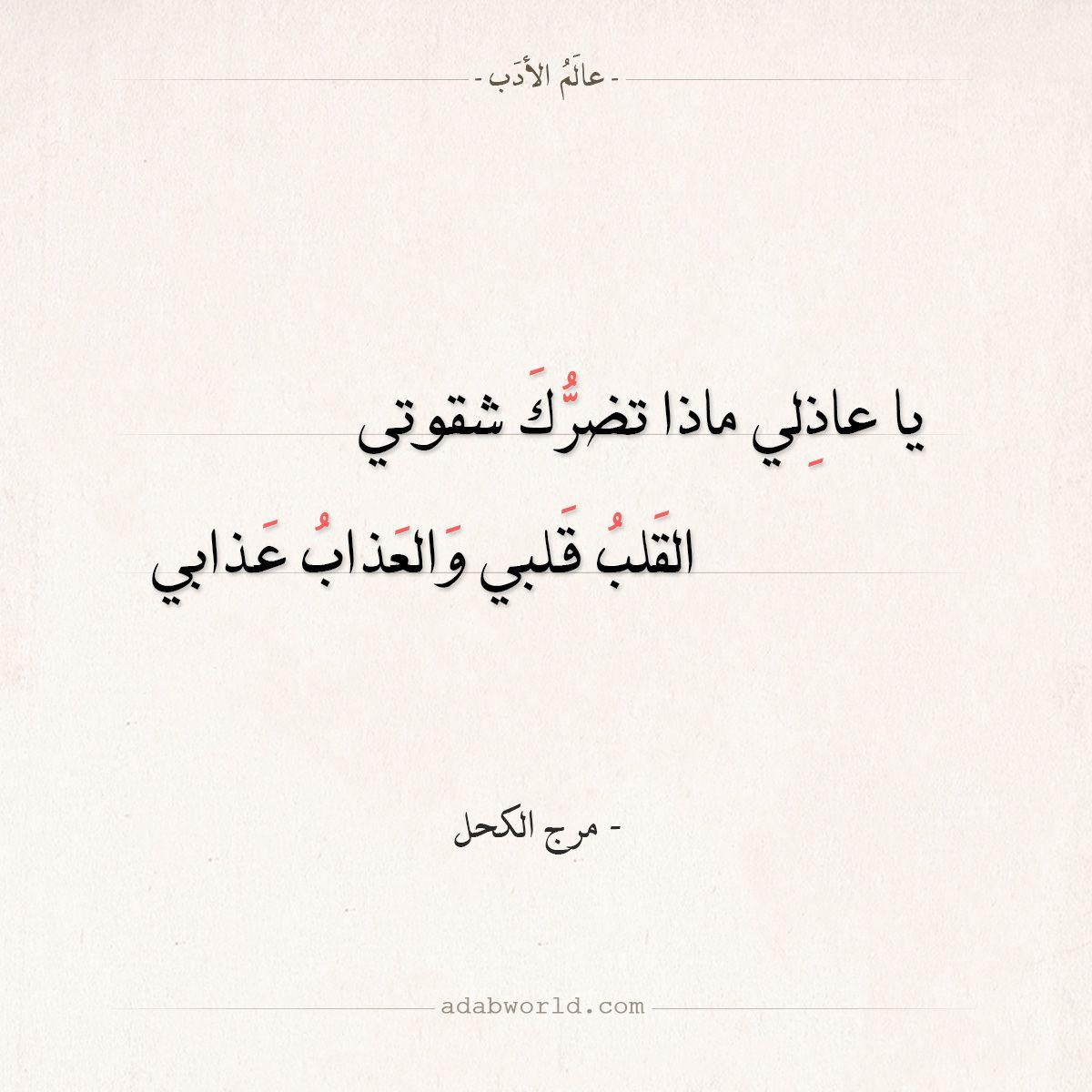 شعر مرج الكحل يا عاذلي ماذا تضرك شقوتي عالم الأدب Words Quotes Quotes Words