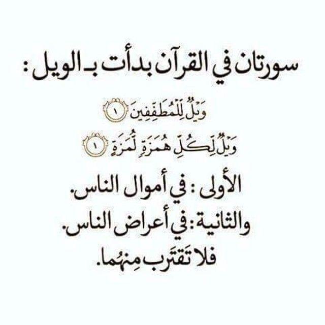 اللهم ابعد عنا المال الحرام و الطعن في اعراض الناس منشن احبابك عشان يستفيدو Islamic Quotes Quran Quotes Quran Quotes Love