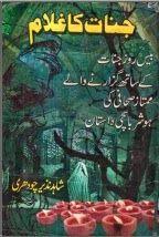 Jinnat Ka Ghulam (True Story) Download Pdf Urdu Book