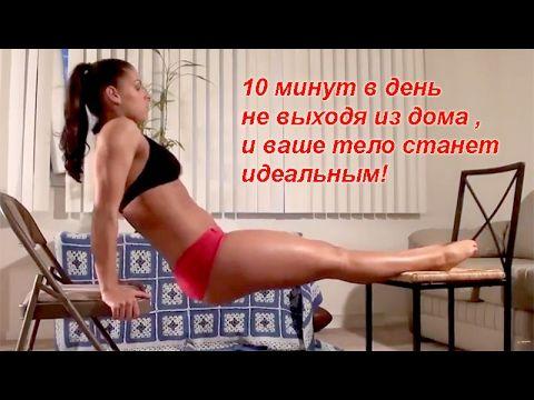 Ежедневные упражнения для похудения видео