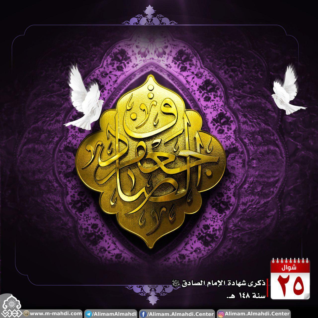 ذكرى إستشهاد الامام الصادق عليه السلام Arabic Calligraphy Art Calligraphy Art Art