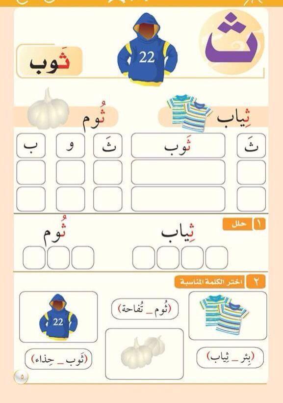 Arabic | Daily Arabic Lessons | Pinterest | Arabisch, Vorschule und ...