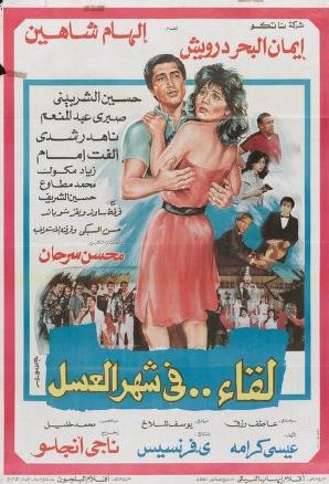 Pin By Ramez Shalhoub On أفيشات محـــــــــــــــسن سرحان Cinema Posters Egyptian Movies Movie Posters