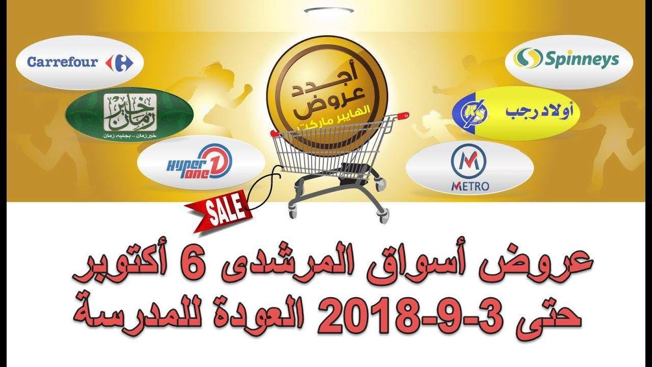 عروض أسواق المرشدى 6 أكتوبر حتى 3 9 2018 العودة للمدرسة Al Morshedy Egypt Offers Fr 25 8 To 3 9 2018 Back To School King Logo Burger King Burger King Logo