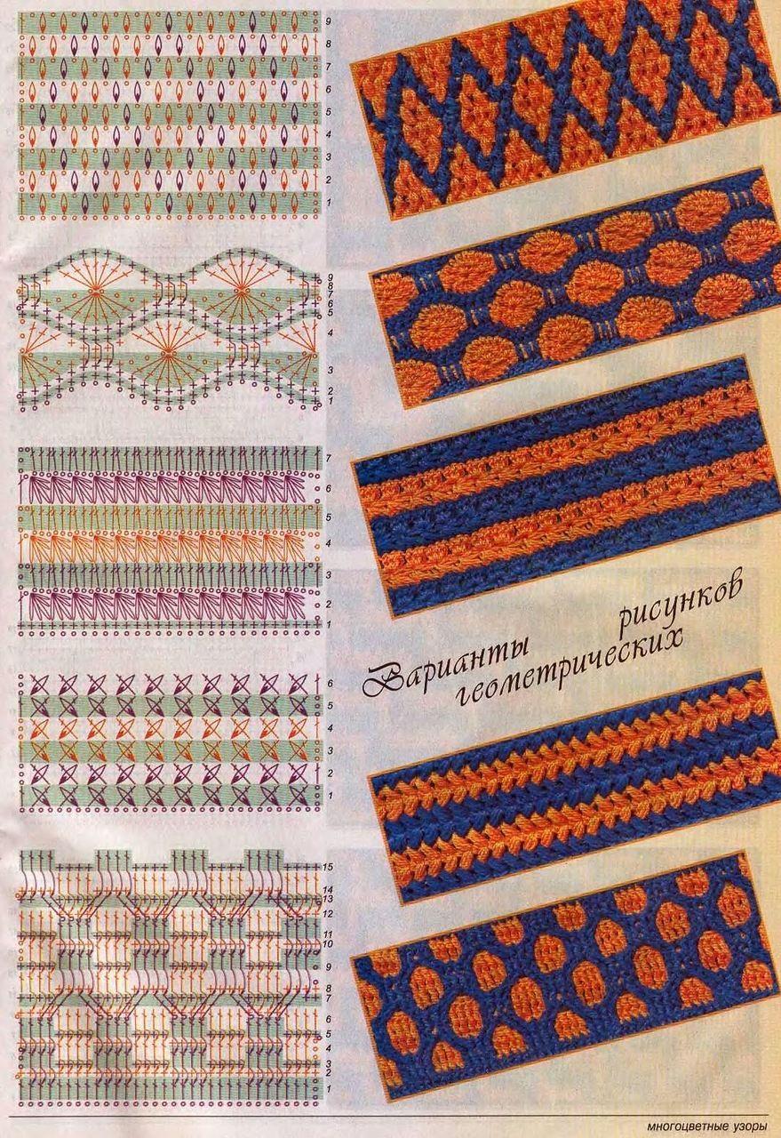Вязание крючком двухцветное схемы