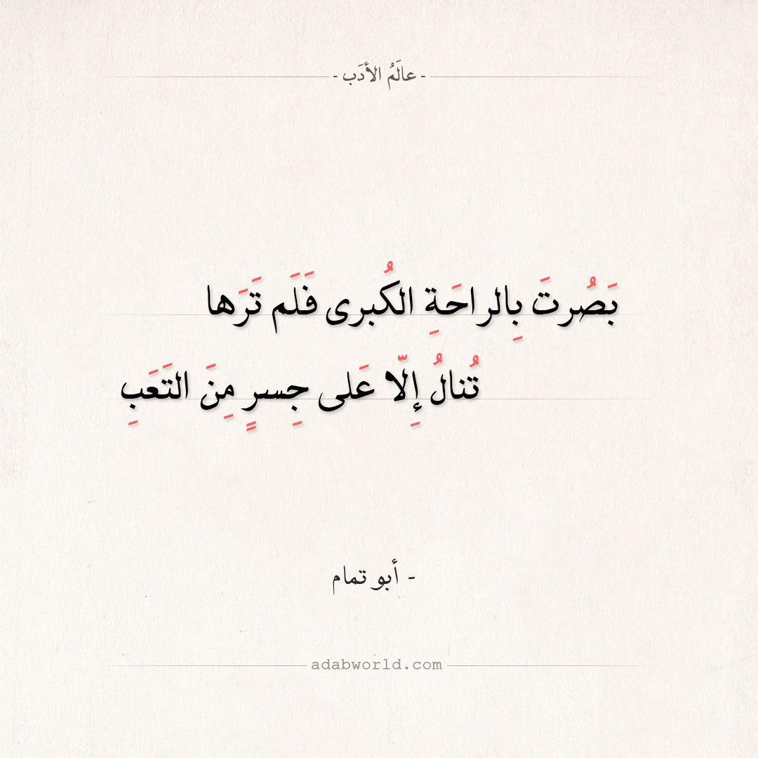 شعر أبو تمام بصرت بالراحة الكبرى فلم ترها عالم الأدب Words Quotes Quotes Arabic Quotes