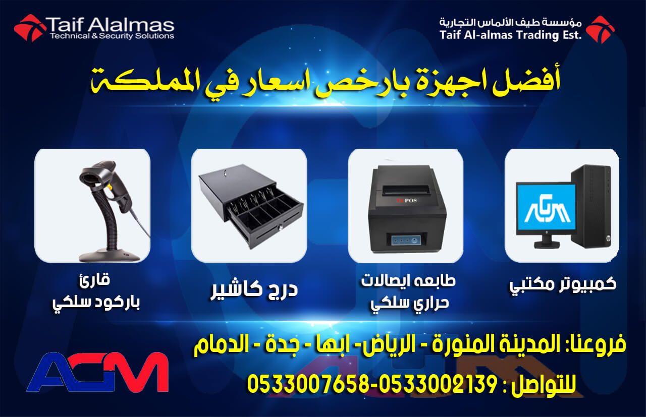 افضل اجهزه بارخص اسعار في المملكة Ta Pos Security Solutions Taif Pos