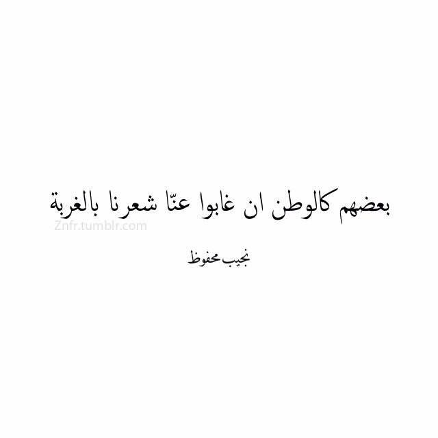 نجيب محفوظ Friends Quotes Words Quotes Arabic Quotes