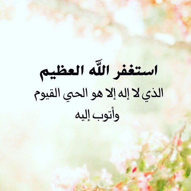 استغفر الله العظيم واتوب اليه Beautiful Islamic Quotes Islamic Messages Islamic Images