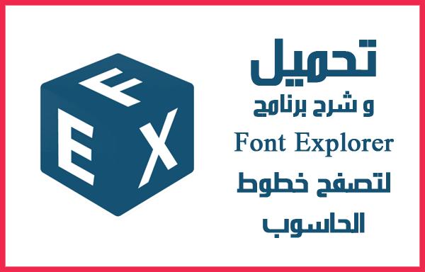 Fontexplorer X هي الطريقة البسيطة والسريعة للعثور على جميع الخطوط وتنظيمها خاصيات البرنامج إدارة الخطوط تمك Tech Company Logos Company Logo Gaming Logos