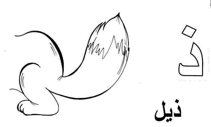 صور حروف عربية فارغة للتلوين 2014 صور الاحرف العربية لتعلم الاطفال 2014 منتديات دريم بوكس Alphabet Coloring Pages Arabic Alphabet Arabic Worksheets