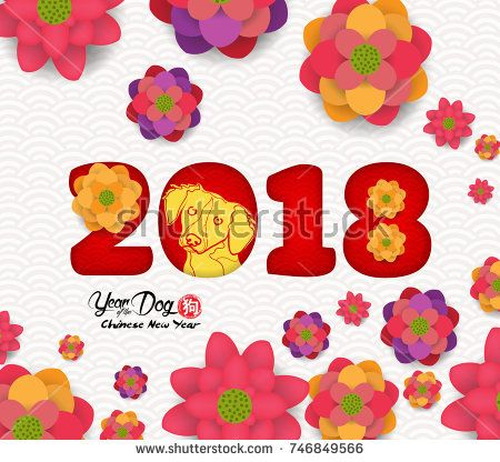 2018 Chinese New Year Greeting Card Paper Cut With Yellow Dog And Sakura Flowers On