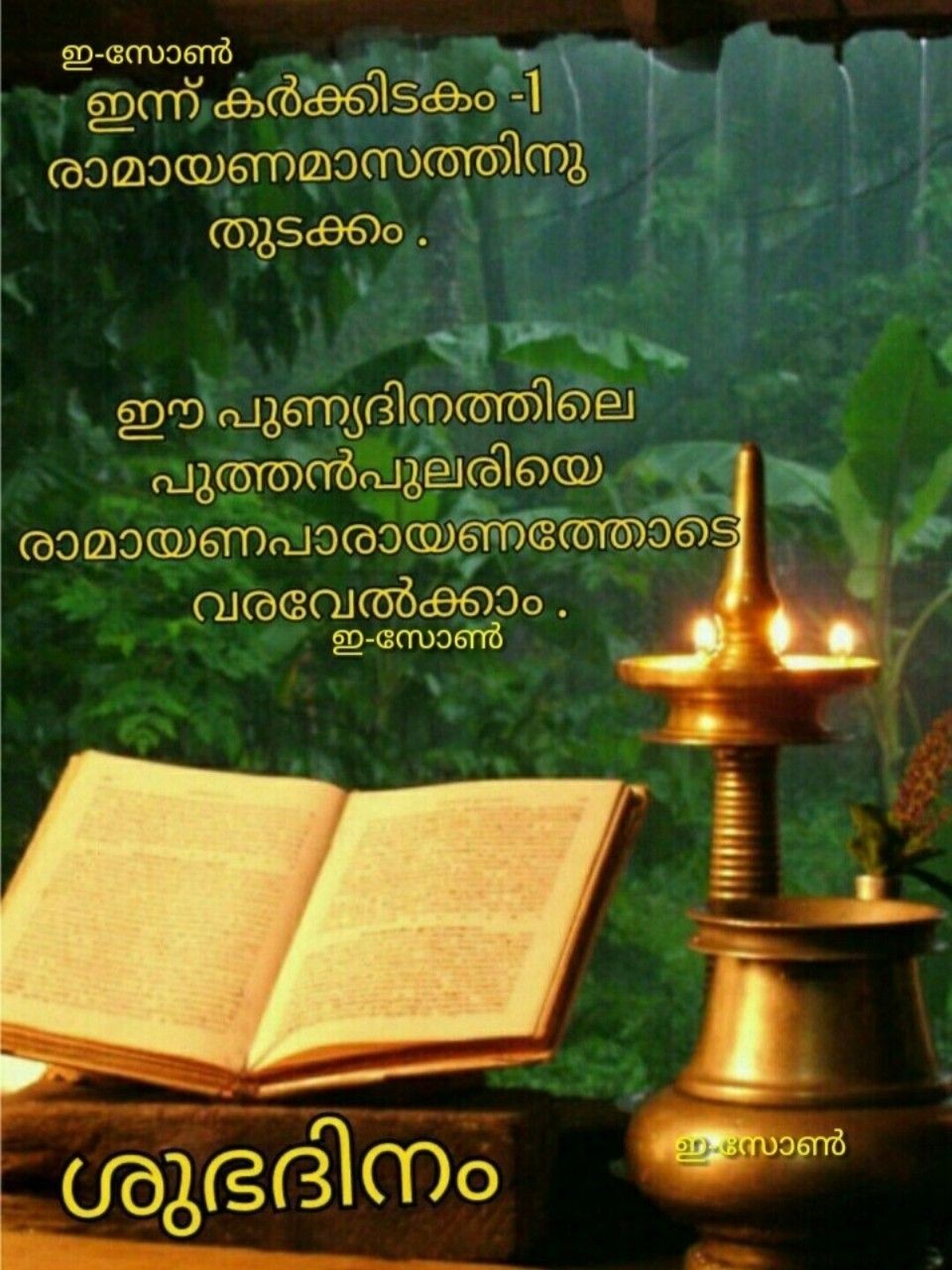 Pin by Eron on Karkidakam in 2020 Malayalam quotes, New