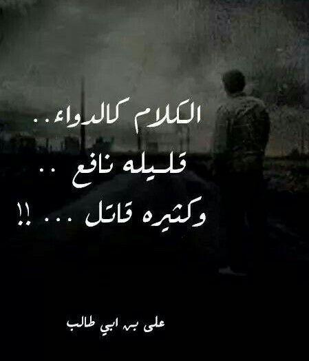 الامام علي بن ابي طالب Ali Quotes Words Quotes Cool Words