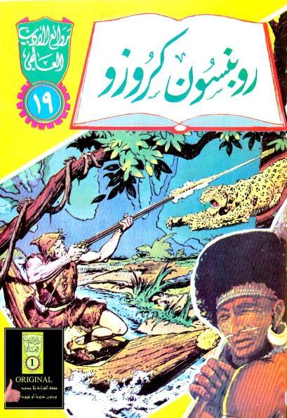 روائع الأدب العالمى Arabic Books Comic Book Cover Books