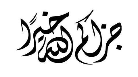 جزاكم الله خيرا Islamic Art Islamic Calligraphy Bismillah Calligraphy