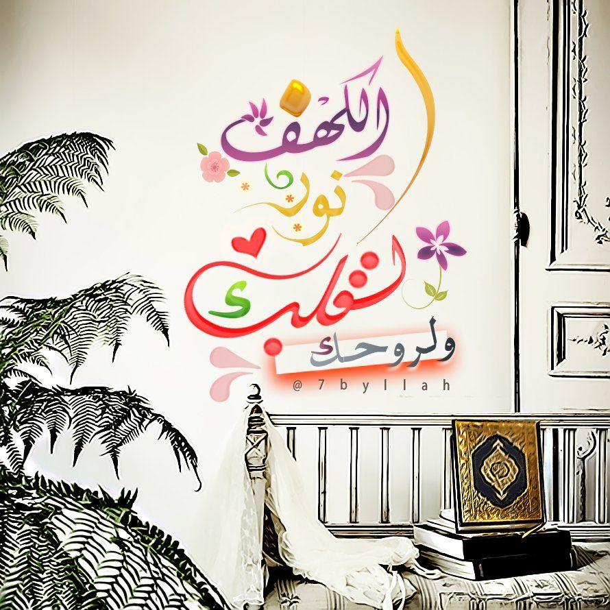 Media Tweets By حبي لله 7byllah Twitter Home Decor Decals Printed Shower Curtain Prints
