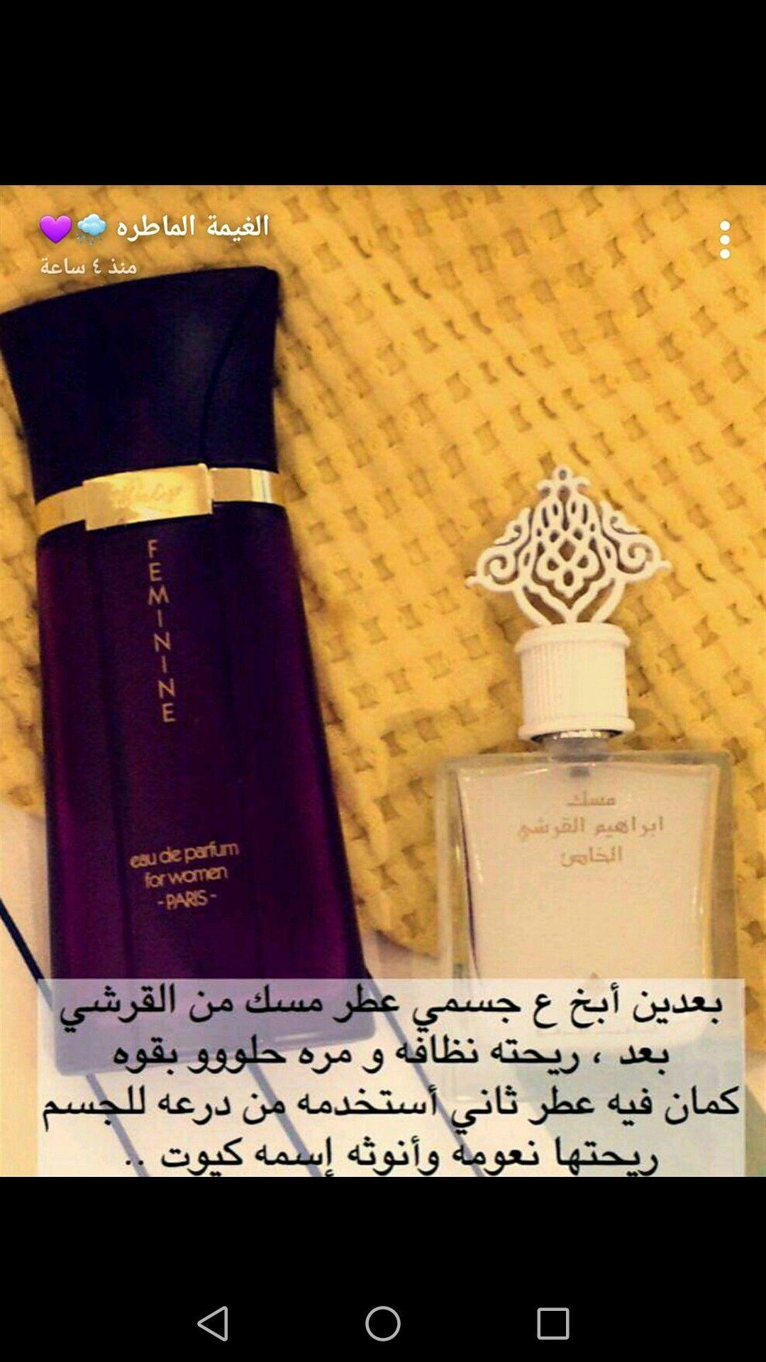 مسك ابراهيم القرشي عطر أنوثة من درعه سوا على أماكن النبض Lovely Perfume Feminine Fragrance Skin Care Remedies