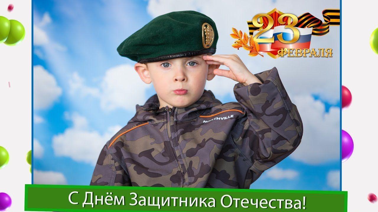 поздравить будущих защитников отечества таком случае ставят