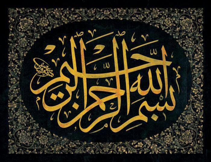 bismillahirrahmanirrahim  islamic art calligraphy arabic