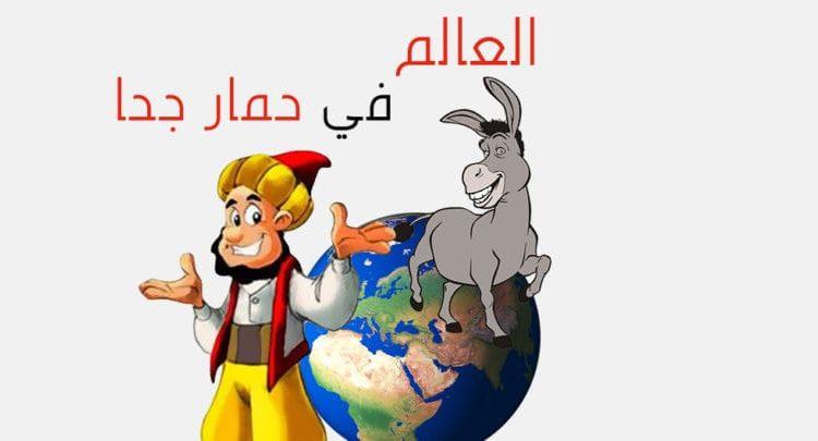 قصص جحا قصة العالم في حمار جحا من أبدع قصص جحا المضحكة قصة جميلة جدا Disney Characters Character Fictional Characters