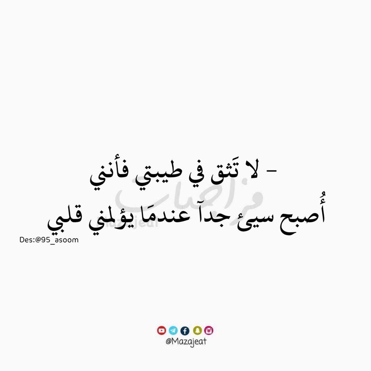 Pin By Hayam Elzwi On رمزيات Words Quotes Spirit Quotes Wisdom Quotes