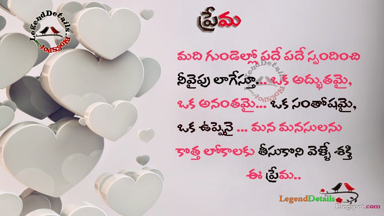 Most Beautiful Telugu Love Quote  Telugu Quotes