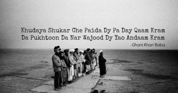 Shukar dy Rabba chy Pukhtoon yam | za Pukhtoon yam ❤ | Urdu