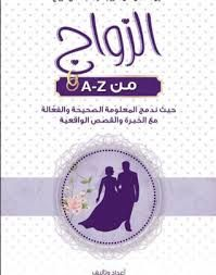 تحميل كتاب الزواج من A Z Pdf كامل برابط واحد من خلال قراءة الكتاب يمكن اكتشاف العديد من الأمور المختلفة والتي يمكن Pdf Books Reading Download Books Pdf Books