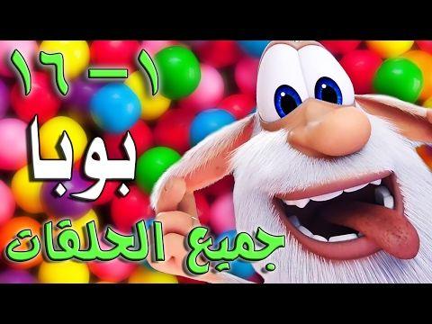 بوبا كل الحلقات 1 16 افلام كرتون كيدو كرتون مضحك رسوم متحركة برامج اطفال Youtube Funny Cartoons For Kids Funny Cartoons All Episodes