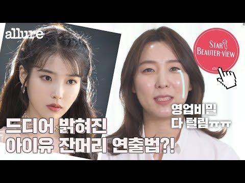 (Eng sub) IU's hair stylist explains 'Hotel Del Luna' IU's hair styling (+baby hair) | Allure Korea - YouTube