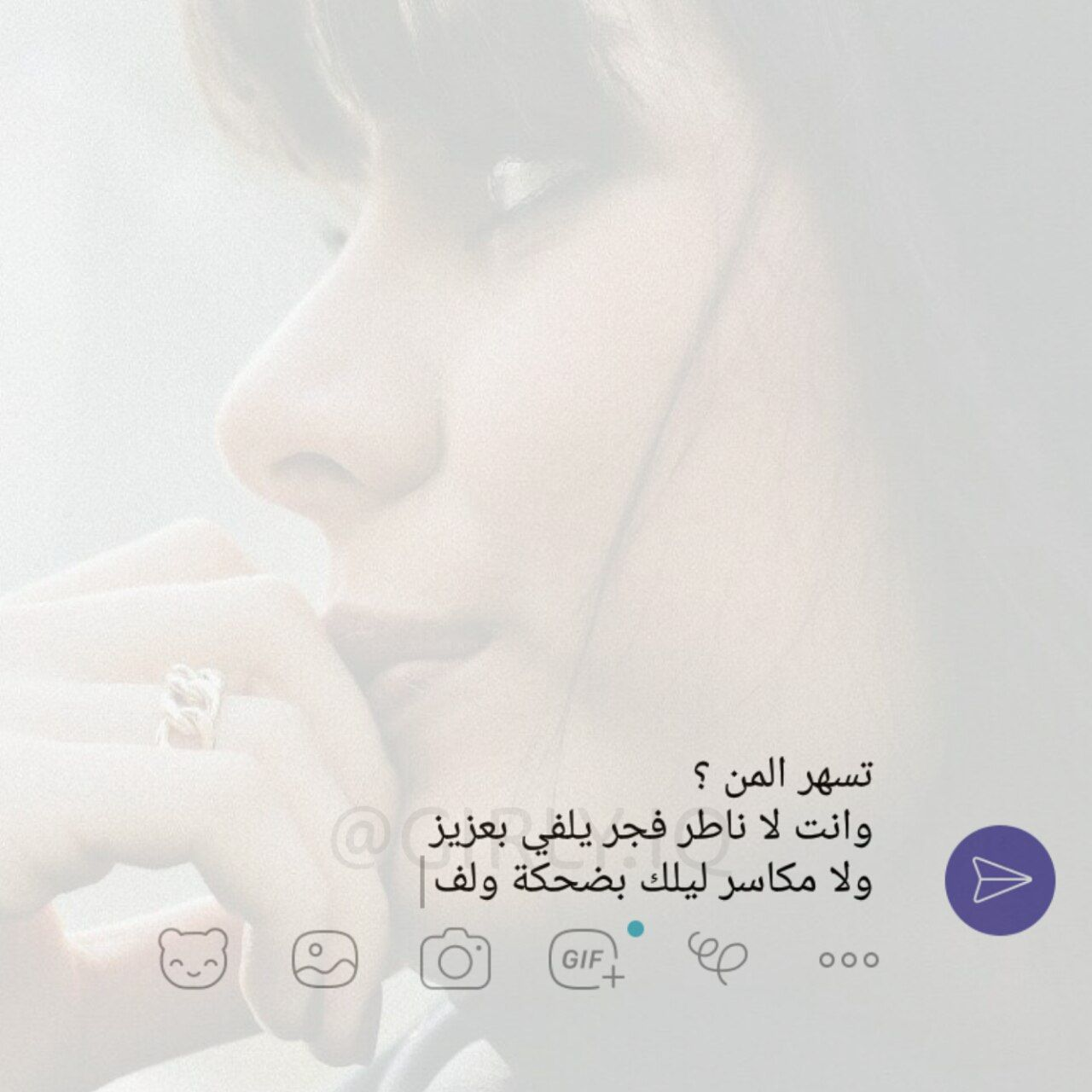 خايب بالي يمك والسهر رايدله بال Arabic Quotes Qoutes Quotes