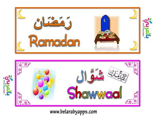 بطاقات شهور السنة الهجرية للأطفال وسائل تعليمية مصورة بالعربي نتعلم Activities For Kids Ramadan Activities