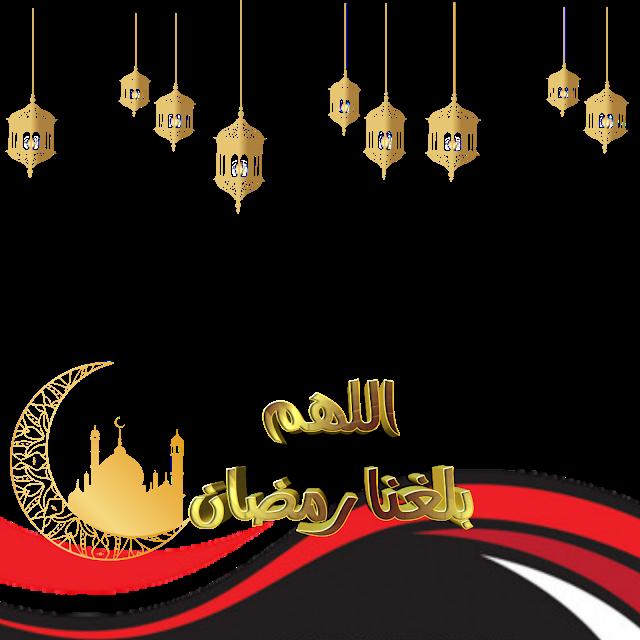 Pin On تحميل اطار خلفية اللهم بلغنا رمضان للفيس