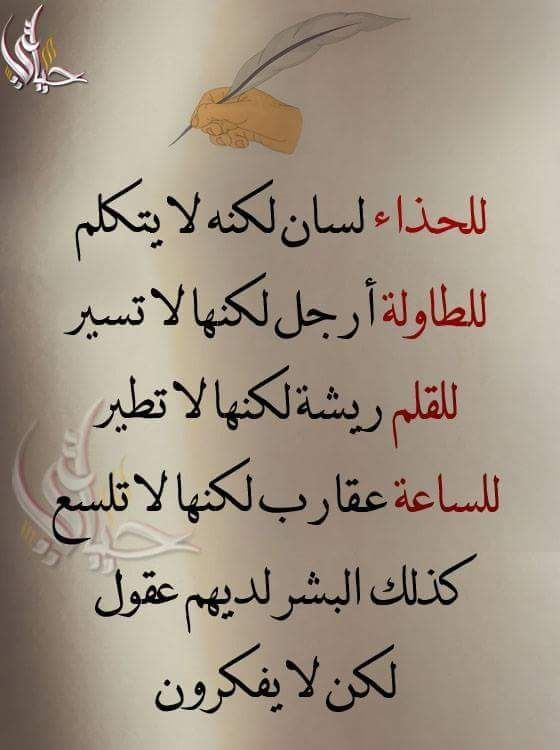 Pin By Entissar K On روائع الحكم Queen Quotes Book Quotes Words