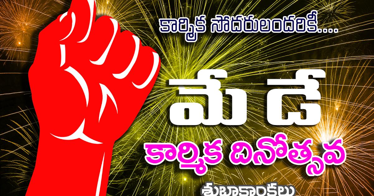 Prapancha Karmika Dinotsavam Subhakankshalu Telugu Best