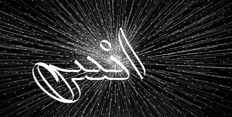 أسرار عن معنى اسم أنس Anas في علم النفس وصفاته موقع مصري In 2021 Neon Signs Neon Signs