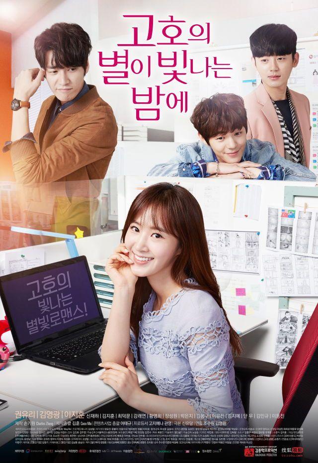 Pin by Fluffy Purple Star on Yuri SNSD   Gogh the starry night. Korean drama. Korean drama movies