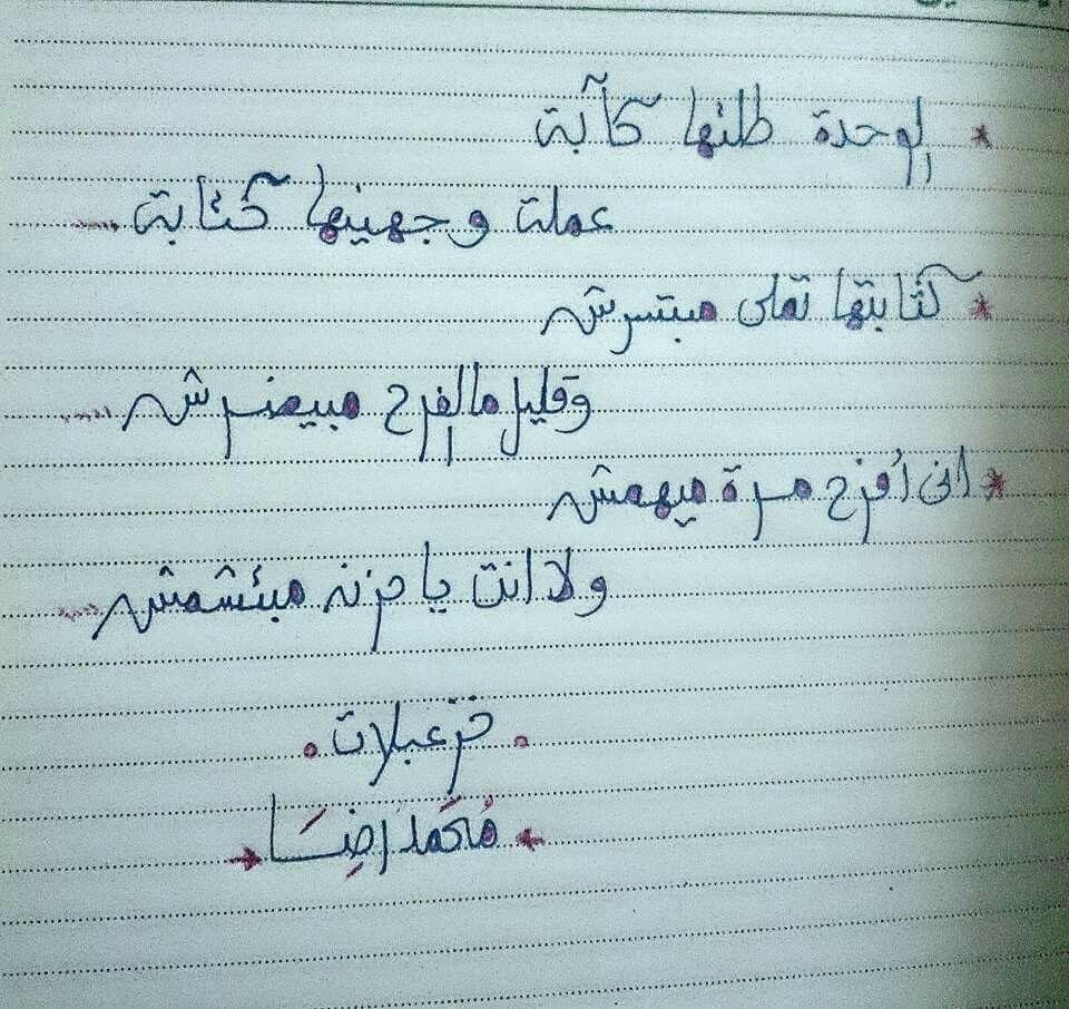 Pin On Mohamed Reda