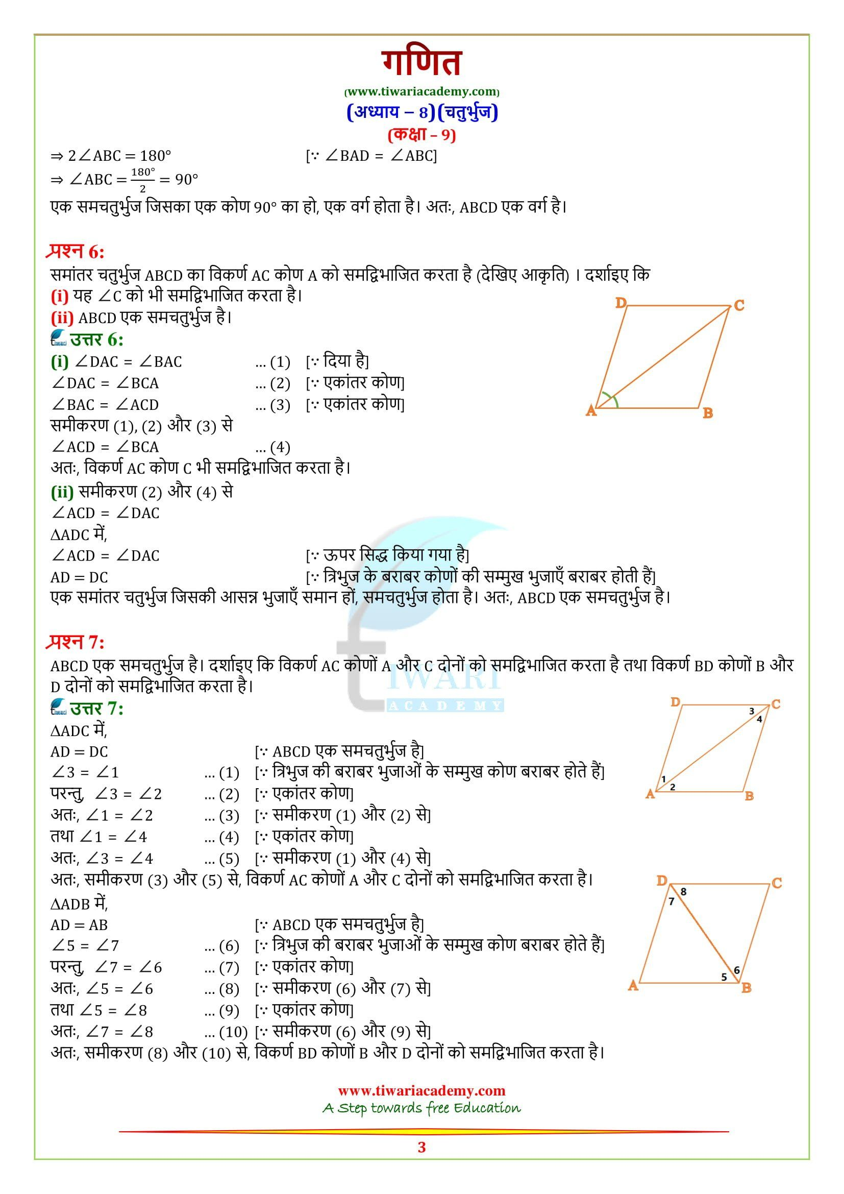 Quadrilaterals 3rd Grade Worksheets Similar Quadrilaterals