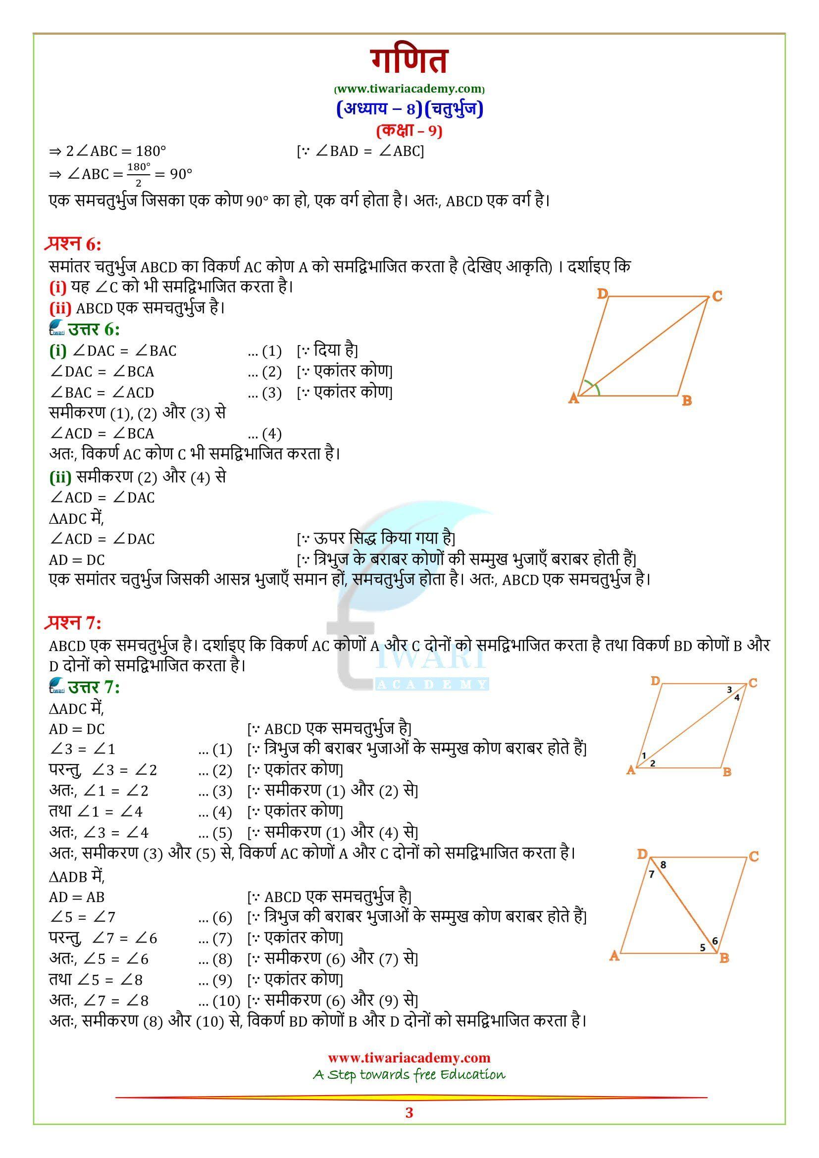 Quadrilaterals 3rd Grade Worksheets Similar Quadrilaterals