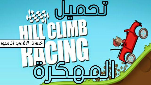 تحميل لعبة hill climb racing مهكره اخر اصدار