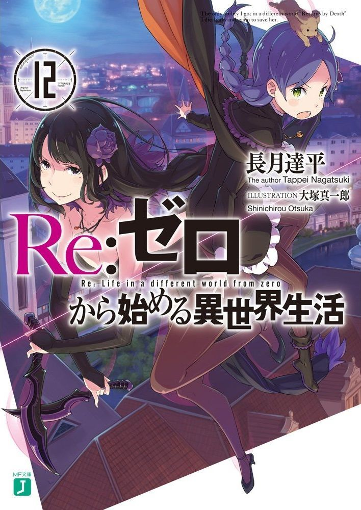 ReZero Light Novel Volume 12 Light novel, Another world