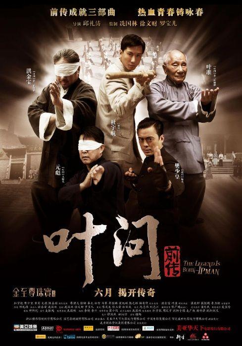 Sammo Hung Dennis To Ip Chun Yuen Biao And Louis Fan Siu Wong The Legend Is Born Ip Man
