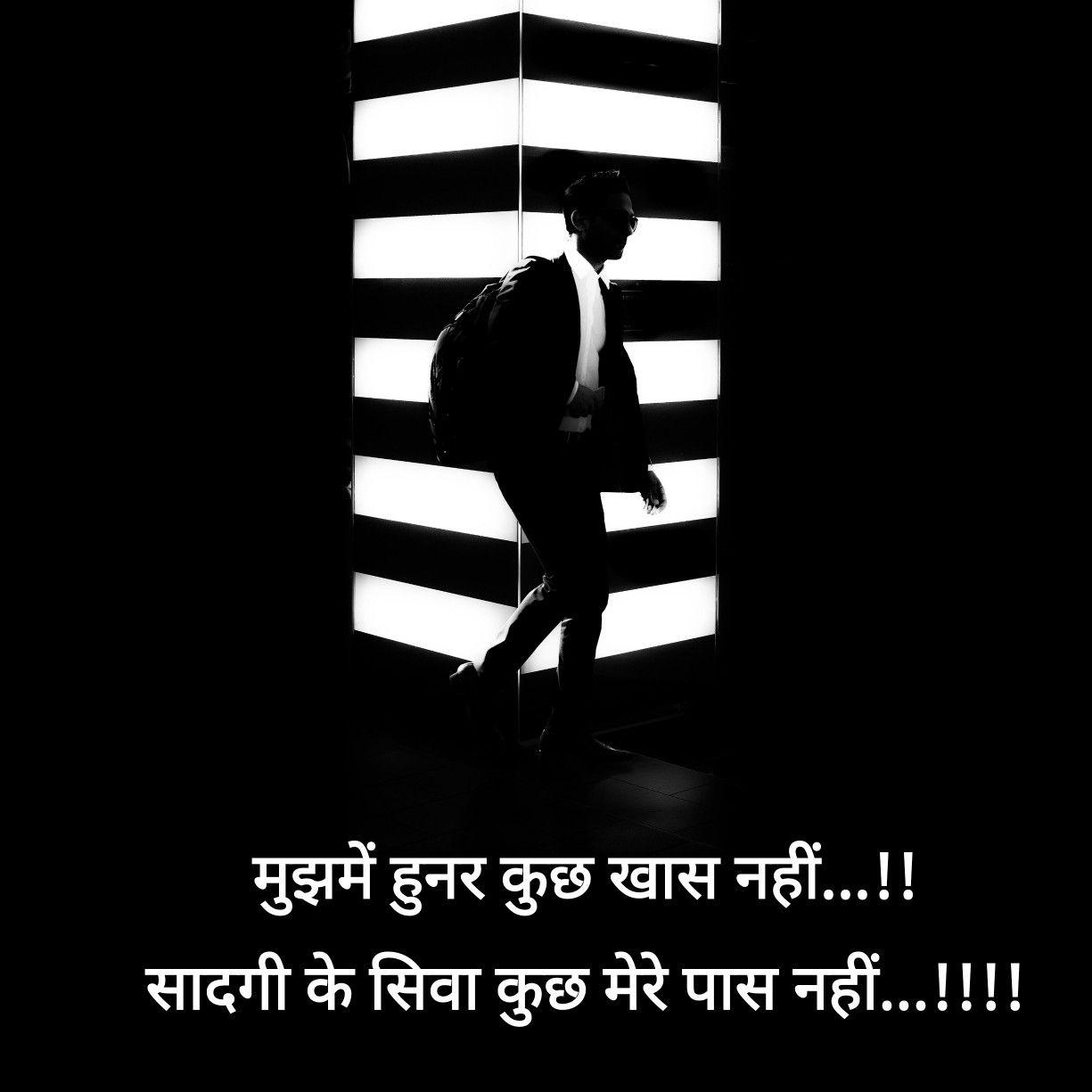सादगी #hindi #words #lines #story #short  True feelings
