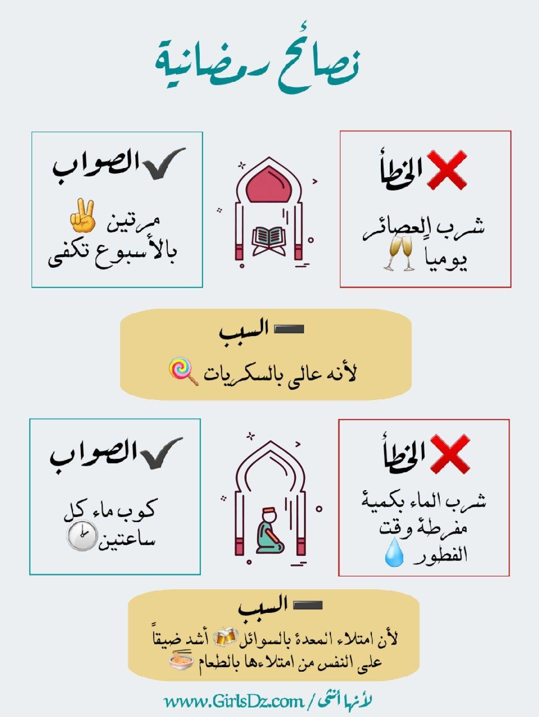رمضان كريم نصائح لرمضان Words Word Search Puzzle