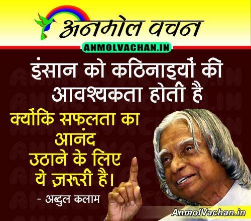 A.P.J. Abdul Kalam Anmol Vachan Quotes In Hindi