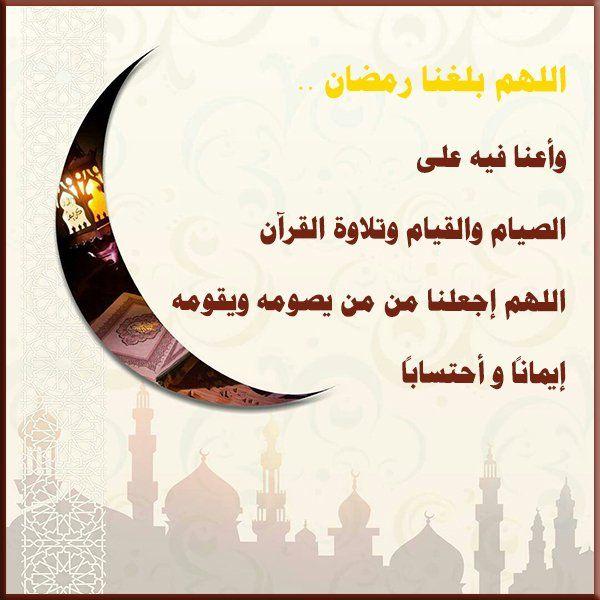 اللهم بلغنا رمضان أنا وكل أهلي وأحبتي ومتابعيني وأجعله بداية فرح ونقطة تغيير للأحسن Arabic Calligraphy Calligraphy