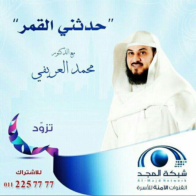 في رمضان تابعو على قناة المجد الساعة الثامنة مساءآ Movie Posters Poster Movies