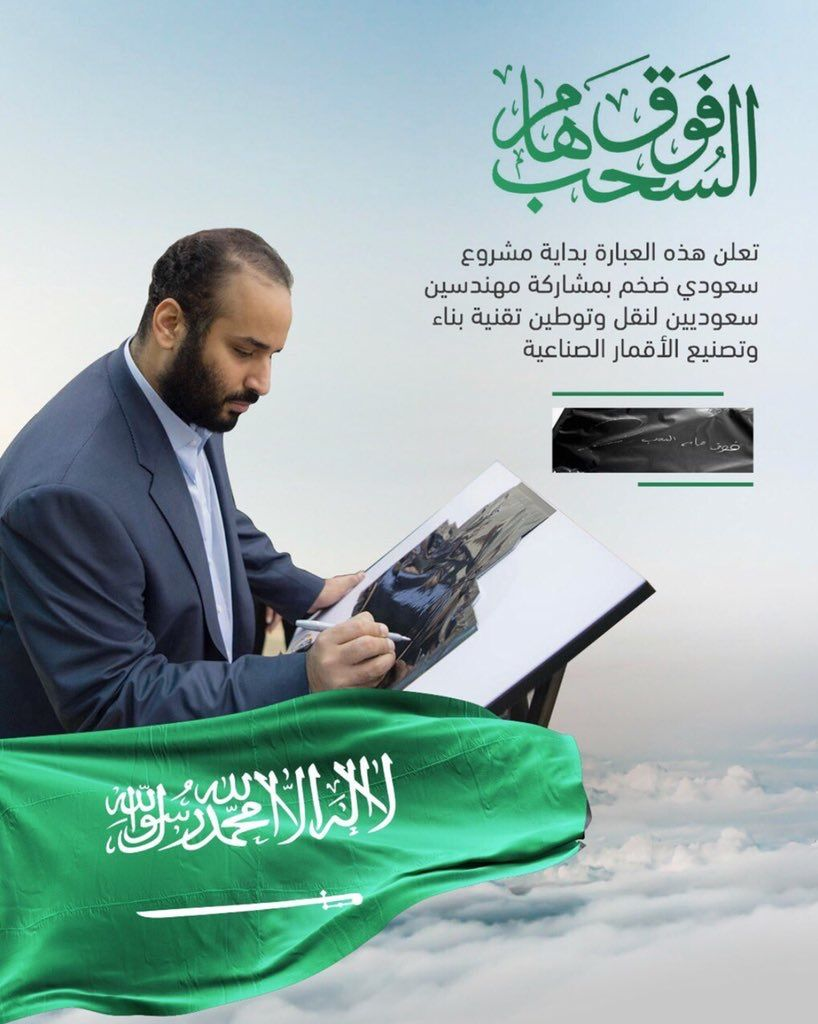 فوق هام السحب National Day Saudi Saudi Flag Ksa Saudi Arabia